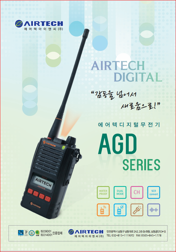 AGD 카달로그(전면)-ver1.png