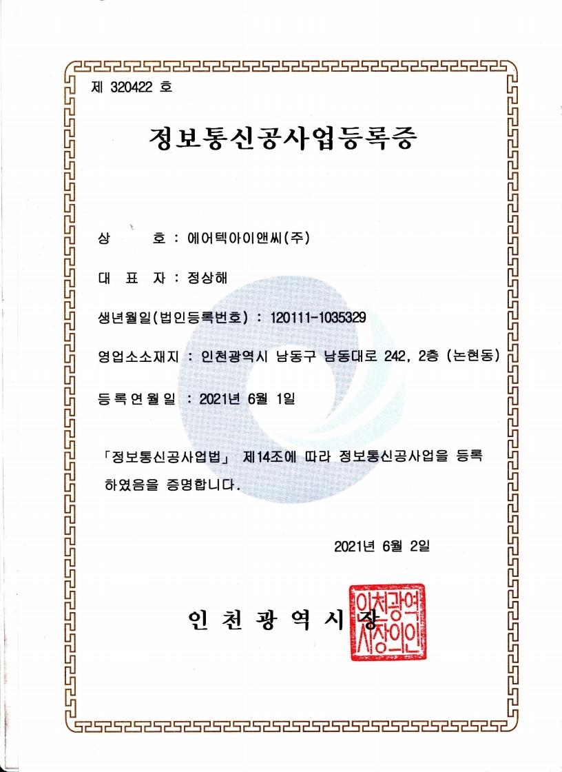 정보통신공사업 등록증.pdf_page_1.jpg