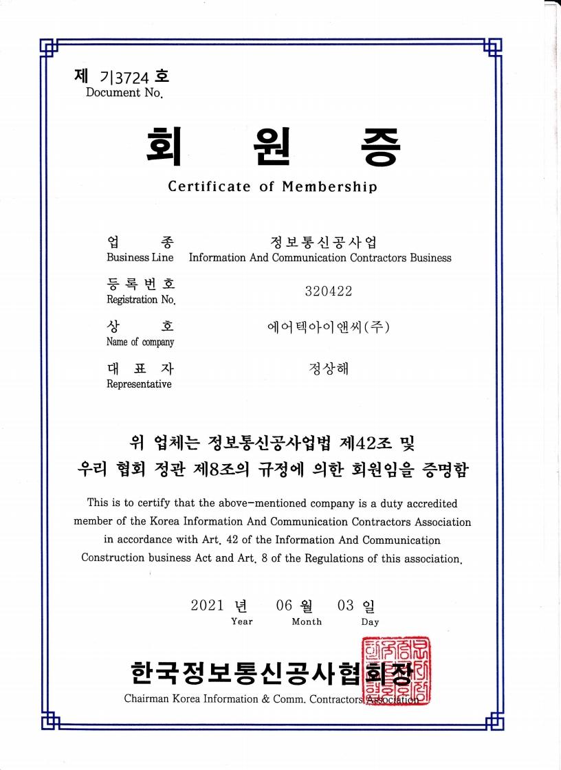 정보통신 공사업 회원증.pdf_page_1.jpg